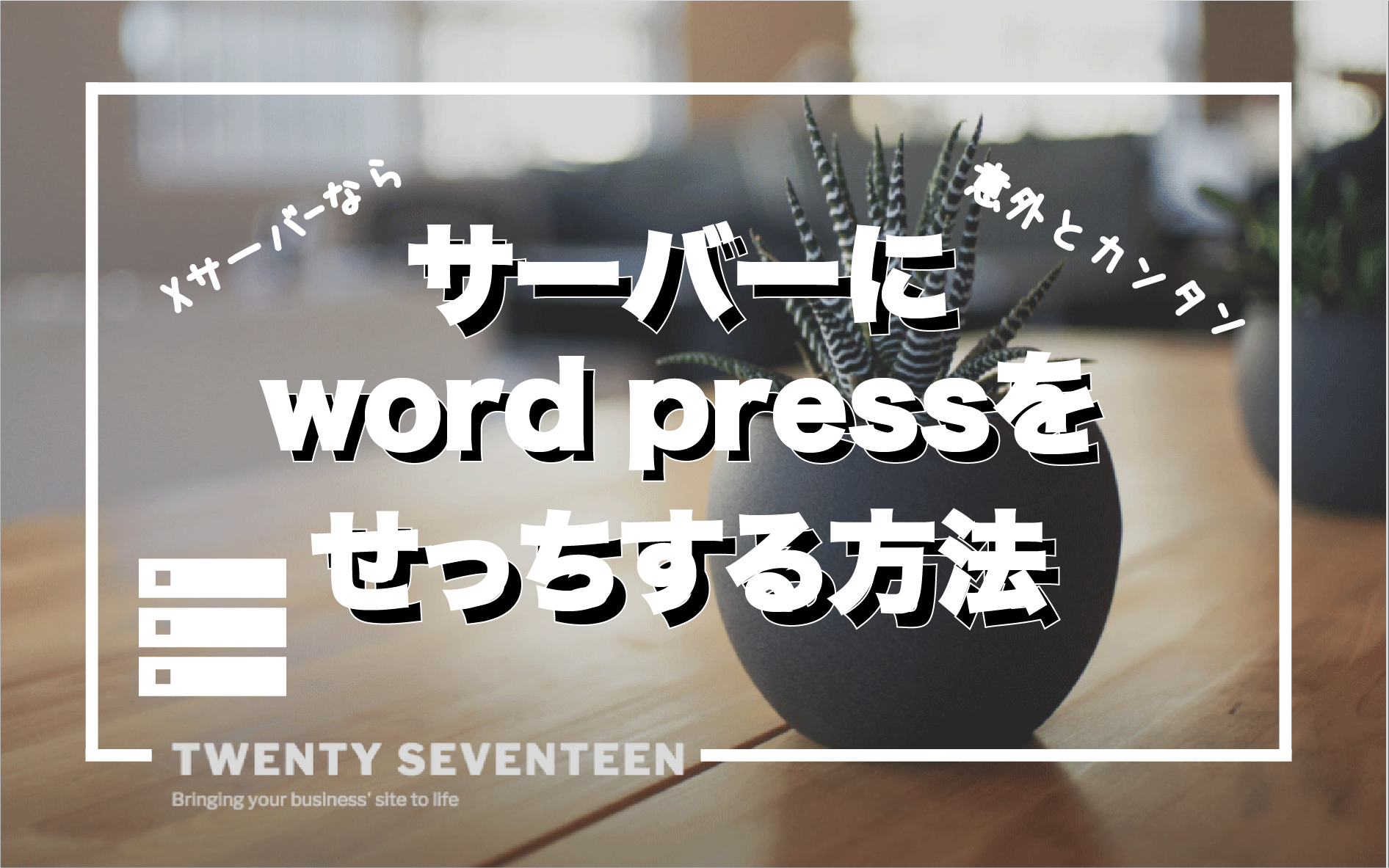 アイキャッチ_サーバーにwordpressを設置する方法