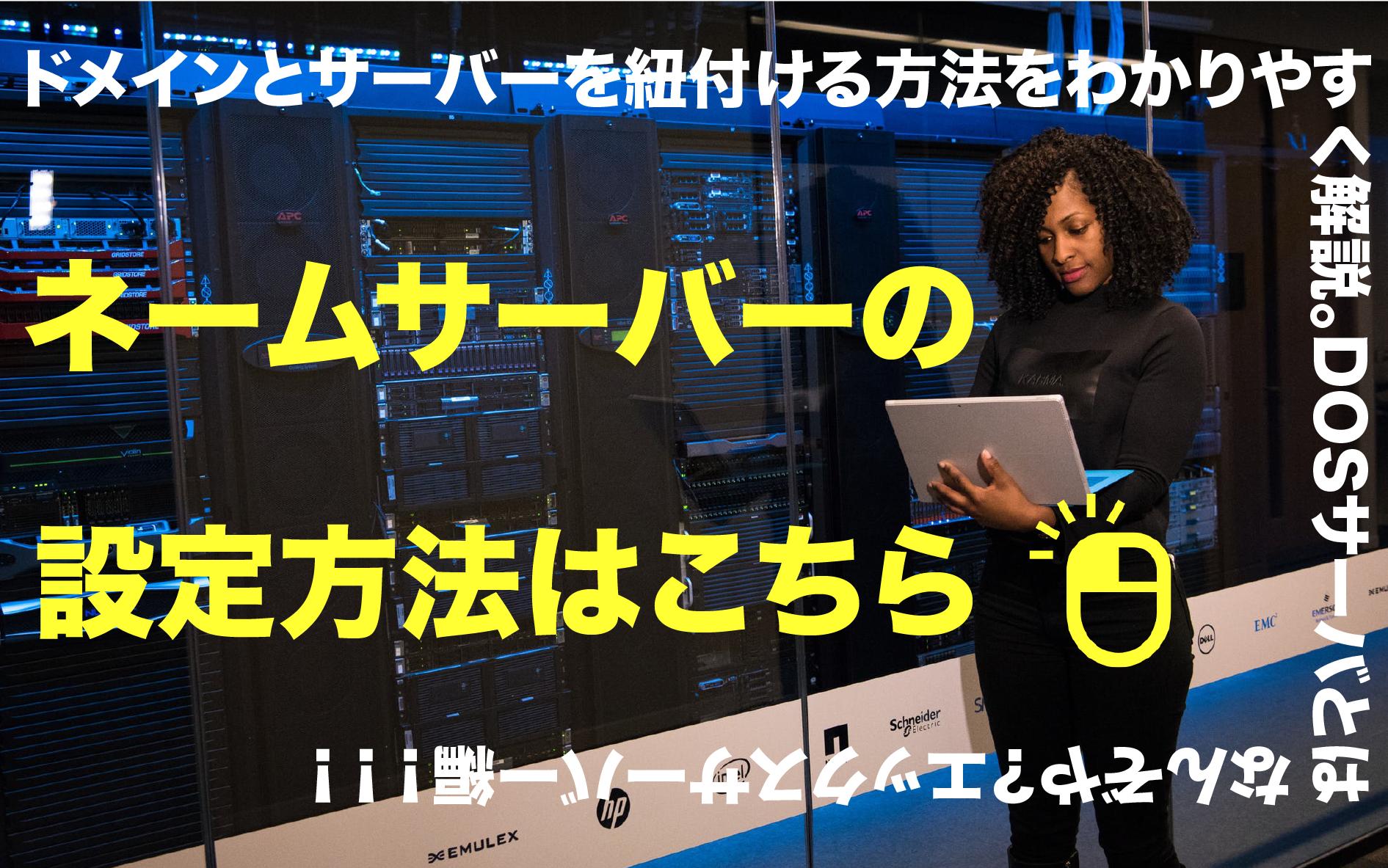 アイキャッチ_ネームサーバーの設定方法
