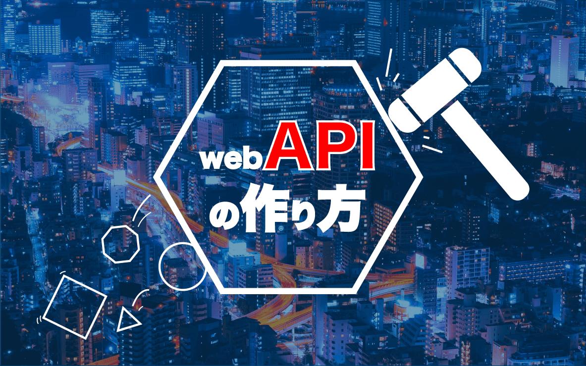 webapiの作り方