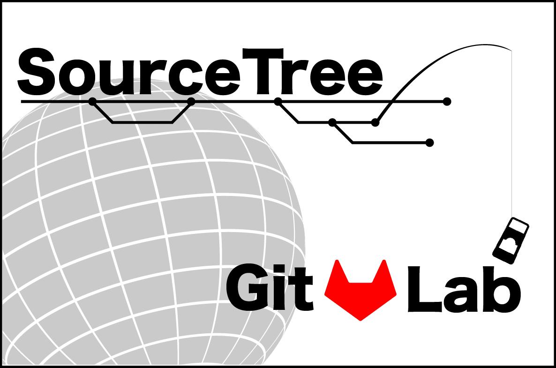 ソースツリーとgitlabを繋げる方法